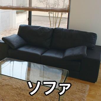 sofa_banner