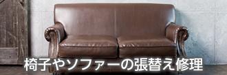 ソファー張替え修理