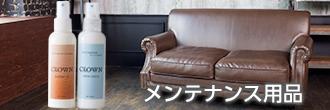 革製品メンテナンス用品
