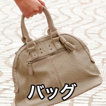 bag_banner